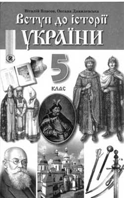 Учебник История Украины. Вступление в историю 5 класс