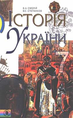 Учебник История Украины 7 класс