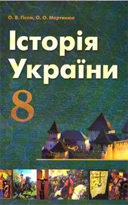 Підручник Історія України 8 клас