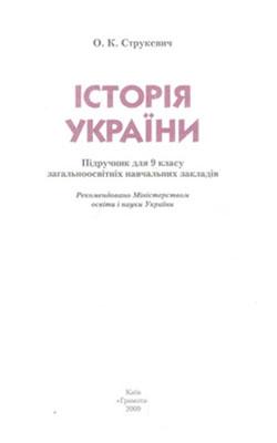 Учебник История Украины 9 класс