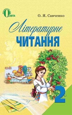 Учебник Литературное чтение 2 класс