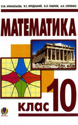 Учебник Математика 10 класс
