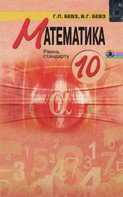 Підручник Математика 10 клас
