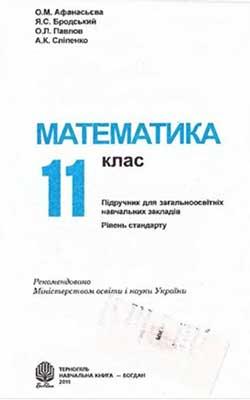 Учебник Математика 11 класс