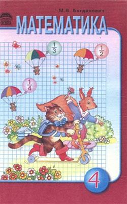 Учебник Математика 4 класс