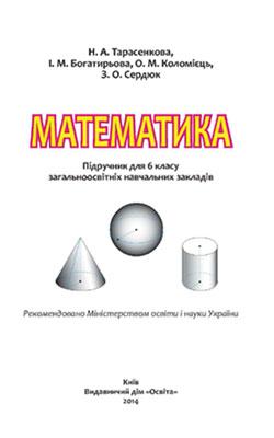 Учебник Математика 6 класс