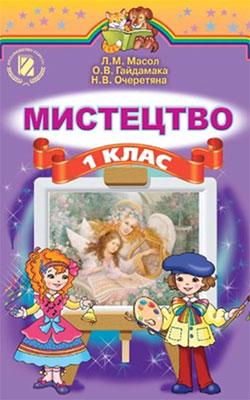 Учебник Искусство 1 класс