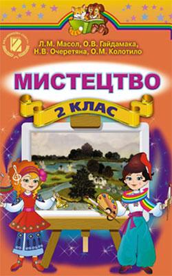 Учебник Искусство 2 класс