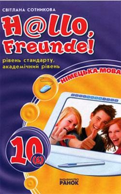 Учебник Немецкий язык 10 класс