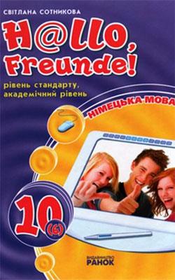 Немецкий язык 10 класс, Сотникова С.И.