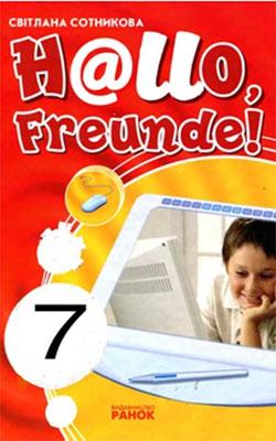 Учебник Немецкий язык 7 класс