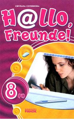 Учебник Немецкий язык 8 класс
