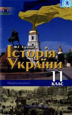 Новейшая история Украины 11 класс, Турченко Ф.Г.