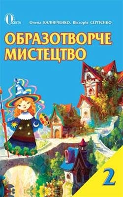 Учебник Изобразительное искусство 2 класс