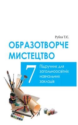 Учебник Изобразительное искусство 7 класс