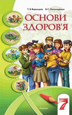 7 класс украина школьная программа
