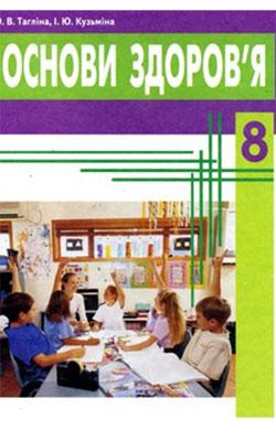 Основи здоров'я 8 клас, Тагліна О.В.