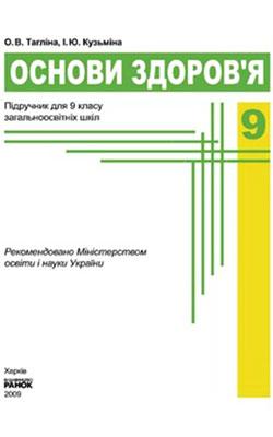 Основы здоровья 9 класс, Таглина О.В.