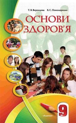 Учебник Основы здоровья 9 класс