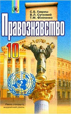 Правоведение 10 класс, Гавриш С.Б.
