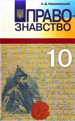 Правоведение 10 класс, Наровлянский О.Д.