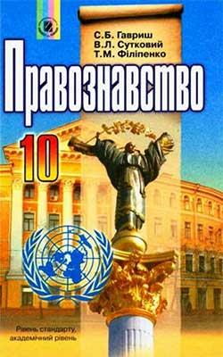Правоведение 11 класс, Гавриш Н.В.