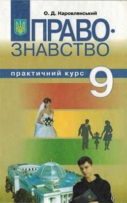 Учебник Правоведение (практический курс) 9 класс