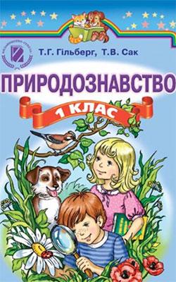 Учебник Природоведение 1 класс