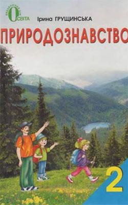 Учебник Природоведение 2 класс