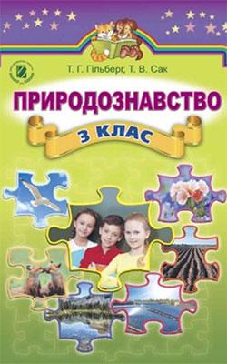 Учебник Природоведение 3 класс