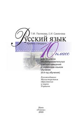 Учебник Русский язык 10 класс