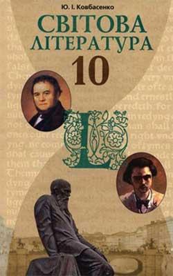 Учебник Мировая литература 10 класс