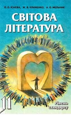 Учебник Зарубежная литература 11 класс