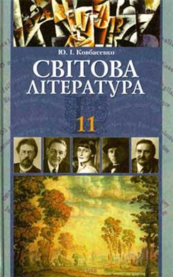 Учебник Мировая литература 11 класс