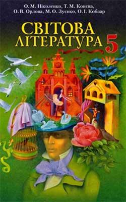 Мировая литература 5 класс, Николенко О.М.