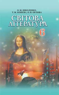 Учебник Мировая литература 6 класс