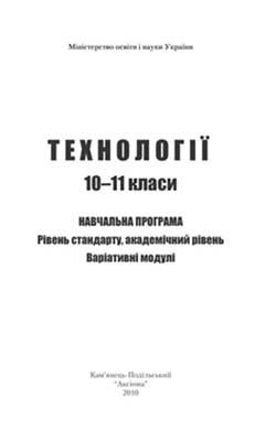 Підручник Технології 10, 11 клас