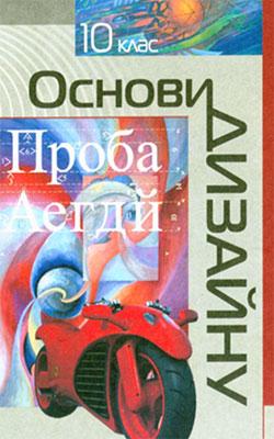 Технологии. Основы дизайна 10 класс, Вдовченко В.В.