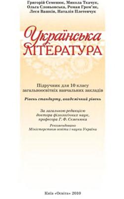 Підручник Українська література 10 клас