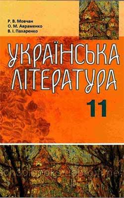 Учебник Украинская литература 11 класс