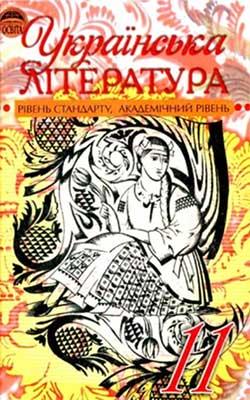 Підручник Українська література 11 клас