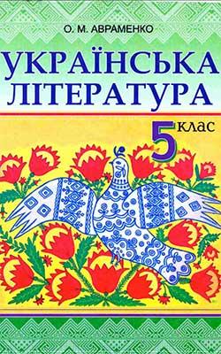 Учебник Украинская литература 5 класс