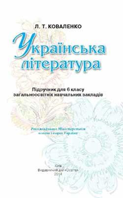 Підручник Українська література 6 клас
