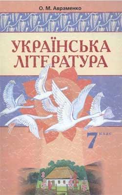 Підручник Українська література 7 клас