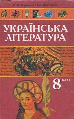 Учебник Украинская литература 8 класс