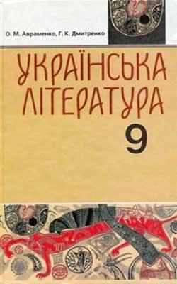 Учебник Украинская литература 9 класс