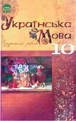 Учебник Украинский язык 10 класс