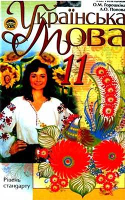 Учебник Украинский язык 11 класс