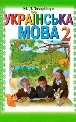 Украинский язык 2 класс, Захарийчук М.Д.
