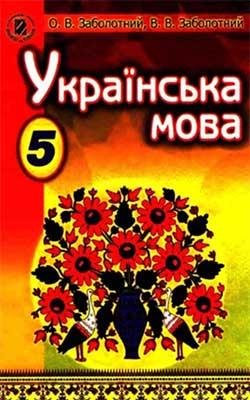 Учебник Украинский язык 5 класс